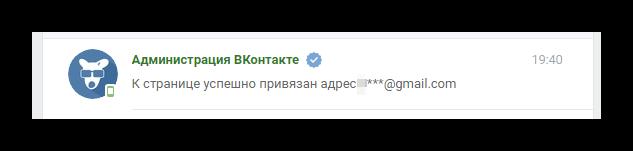 Pismo-ot-administratsii-ob-uspeshnom-izmenenii-adresa-e`lektronnoy-pochtyi-VKontakte.png