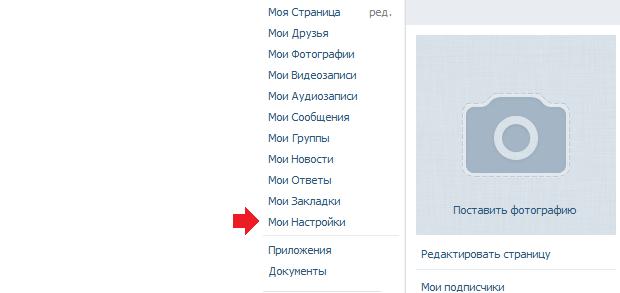 kak-otvyazat-pochtu-ot-vkontakte1.png