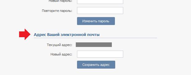 kak-otvyazat-pochtu-ot-vkontakte2.png