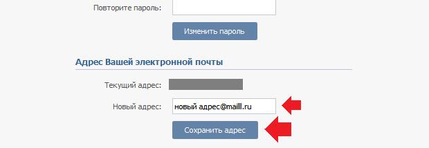kak-otvyazat-pochtu-ot-vkontakte3.png