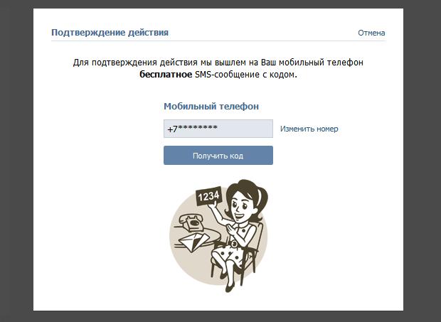 kak-otvyazat-pochtu-ot-vkontakte4.png