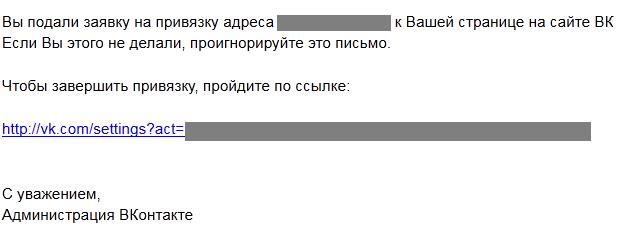 kak-otvyazat-pochtu-ot-vkontakte5.png
