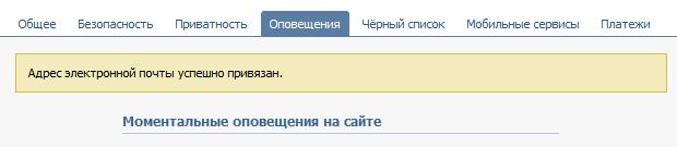 kak-otvyazat-pochtu-ot-vkontakte6.png