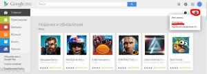 На-сайте-Google-Play-300x108.jpg