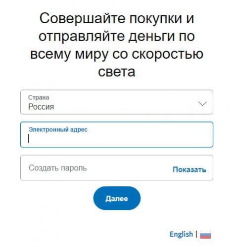 paypal-registraciya5.jpg