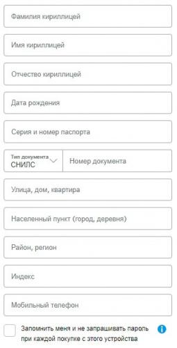 paypal-registraciya6.jpg