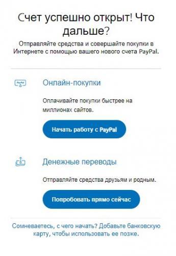 paypal-registraciya7.jpg