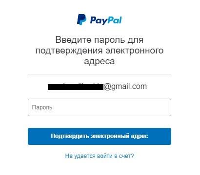 paypal-registraciya8.jpg