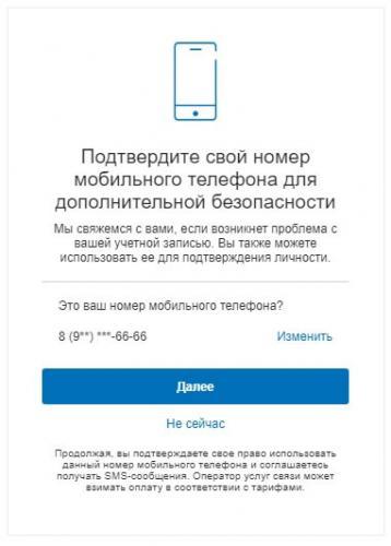 paypal-registraciya10.jpg
