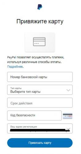 paypal-registraciya14.jpg