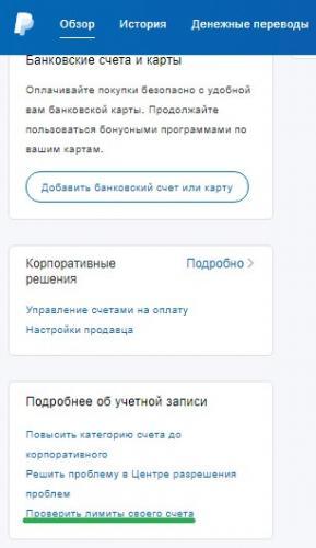 paypal-registraciya16.jpg