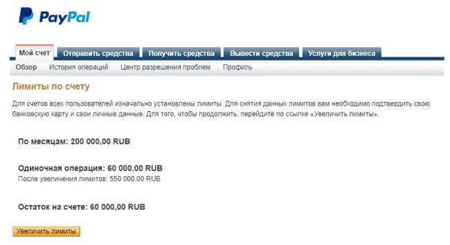 paypal-registraciya17.jpg
