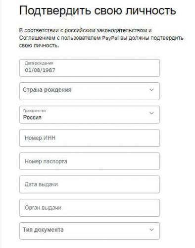 paypal-registraciya19.jpg