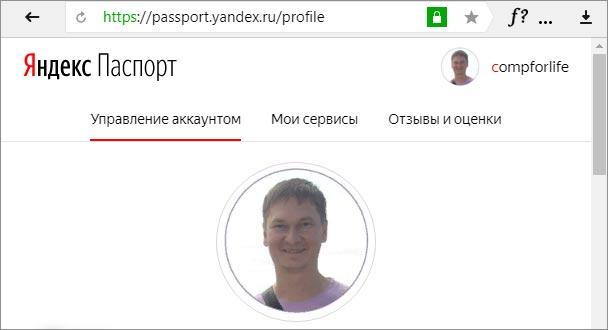 yandeks-pasport.jpg