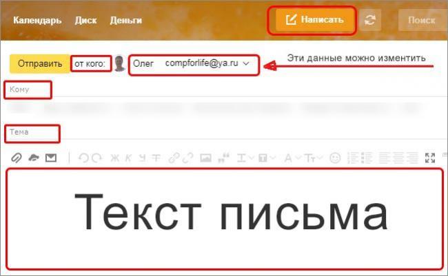 otpravka-pisma-v-yandeks-pochte.jpg