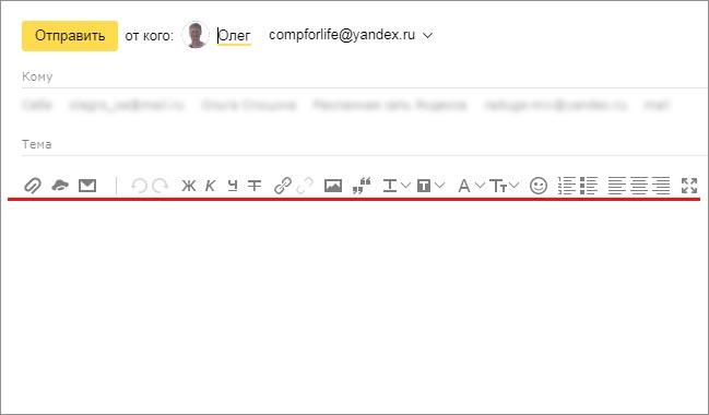 panel-redaktirovaniya-pisma.jpg