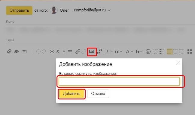 otpravka-izobrazheniya-po-ssyilke.jpg