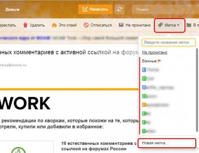 metki-dlya-pisem.jpg
