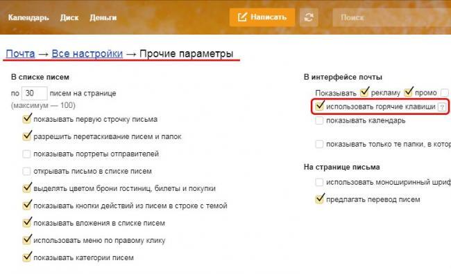 nastroyka-goryachih-klavish.jpg