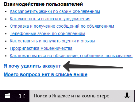 kak-udalit-profil-na-jule-s-kompjutera.png