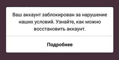 kak-vosstanovit-instagram-zablokirovali-akkaunt.png