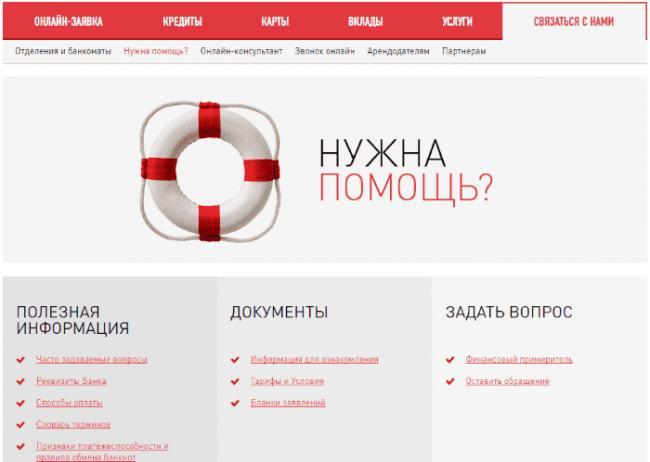 homecreditbank-support.png