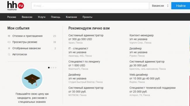hh-ru-rabota-lichnyiy-kabinet.jpg