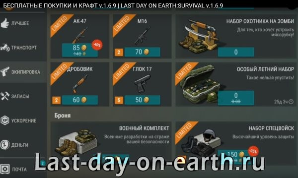 Бесплатные-покупки-в-Last-Day-on-Earth.jpg