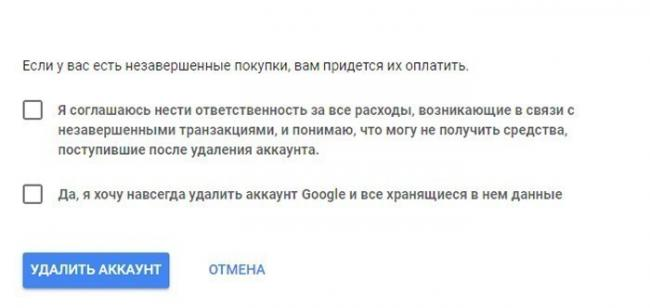 kak-udalit-akkaunt-google-7.jpg