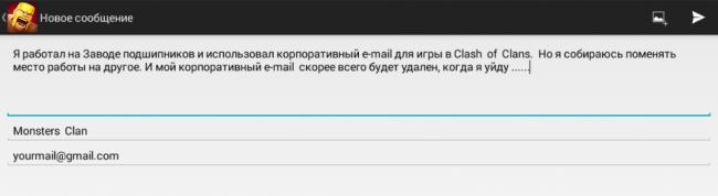 changemail.png
