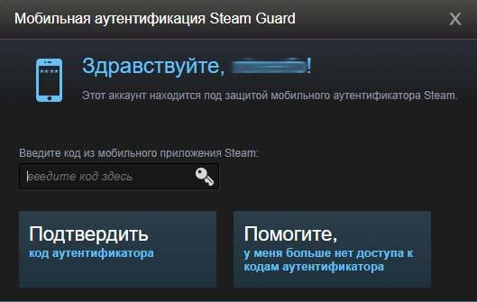 steam_guard-1.jpg