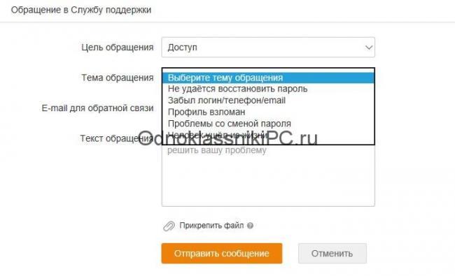 Vybrat-tip-obrashheniya-1.jpg
