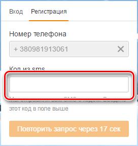 Kod-iz-SMS.png