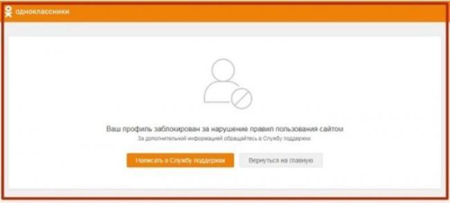 Profil-zablokirovan-za-narushenie-pravil-pol-zovaniya-sajtom-e1525427879600.jpg