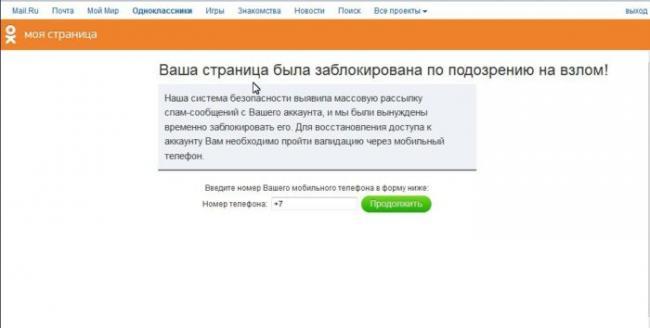Zablokirovanny-j-profil-po-podozreniyu-na-vzlom-e1525428512954.jpg