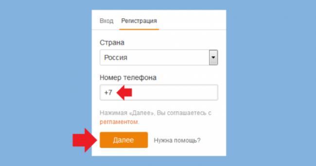 Vosstanavlivaem-profil-s-pomoshh-yu-mobil-nogo-nomera-privyazannogo-k-akkauntu-e1525429205579.png