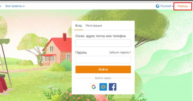 Vosstanovlenie-profilya-s-pomoshh-yu-tehpodderzhki-sajta-Odnoklassniki-e1525429580932.png