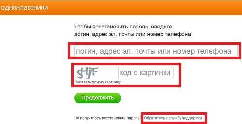 Vosstanovit-odnoklassniki.jpg