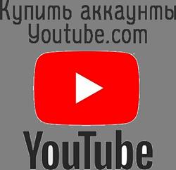 kupit-akkaunty-youtube-com.png