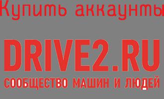 kupit-akkaunty-drive2-ru.png
