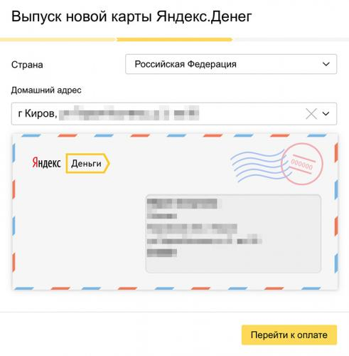 11-vipusk-karti-yandex-dengi.jpg