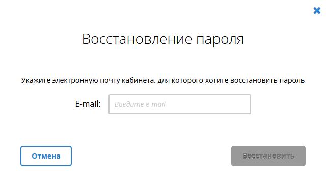 Vosstanovlenie-parolya-ot-lichnogo-kabineta-Takskom-kassa.png
