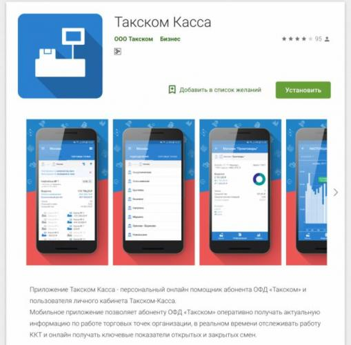 Skachat-mobilnoe-prilozhenie-Takskom.png