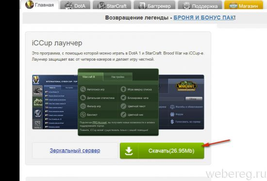 reg-iccup-10-550x373.jpg