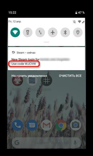 Kod-podtverzhdeniya-Steam-Guard.png