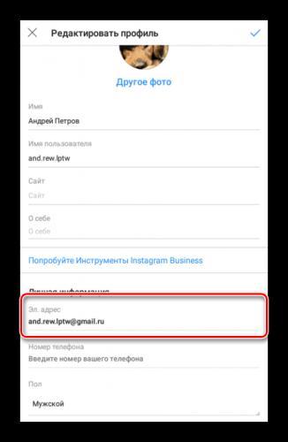 Izmenenie-adresa-pochtyi-v-prilozhenii-Instagram.png
