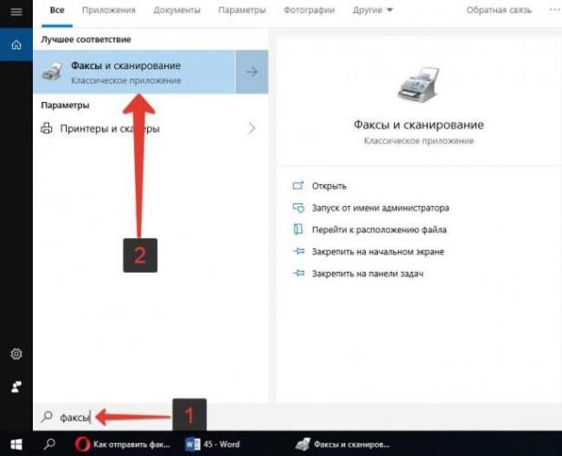 Faksy-i-skanirovanie-Windows-10.jpg.pagespeed.ce.SV2_TeCWzb.jpg