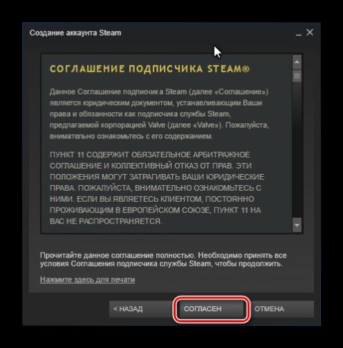 Litsenzionnoe-soglashenie-Steam.png