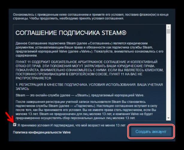 Soglashenie-podpischika-Steam.png