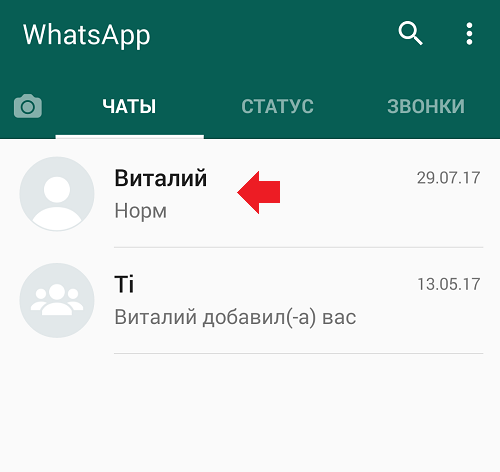 kak-otpravit-fajl-s-whatsapp-na-elektronnuyu-pochtu-ili-naoborot1.png